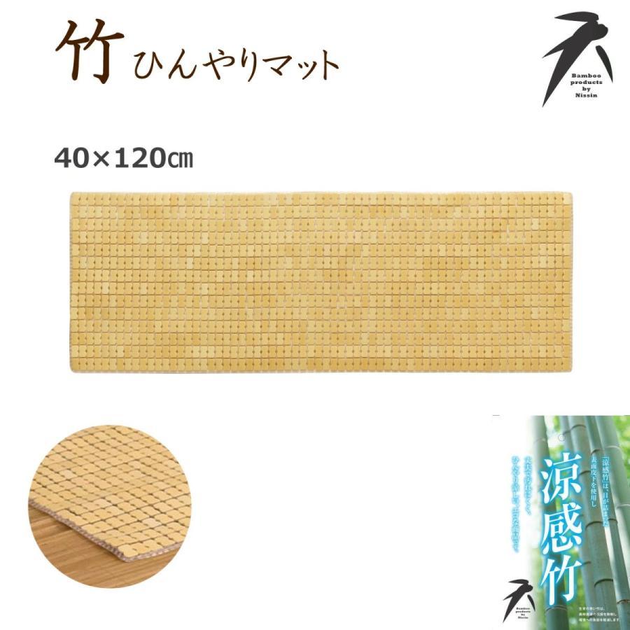 大特価 竹マット ドミノマット 40×120cm 冷感 商品 バンブー キッチンマット 涼感竹 ソファーマット