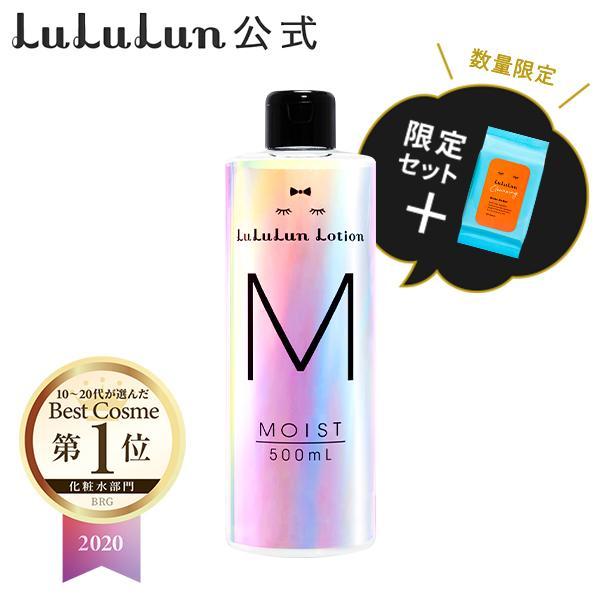 化粧水 気質アップ ルルルン公式 2021ベストコスメ フェイスマスク ルルルン ローション 保湿ローション 使い勝手の良い 日本製 マスク フェイスパック モイスト 保湿
