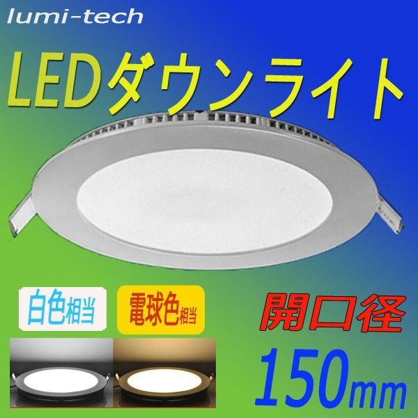 LEDダウンライト円形12W開口径150mm|lumi-tech