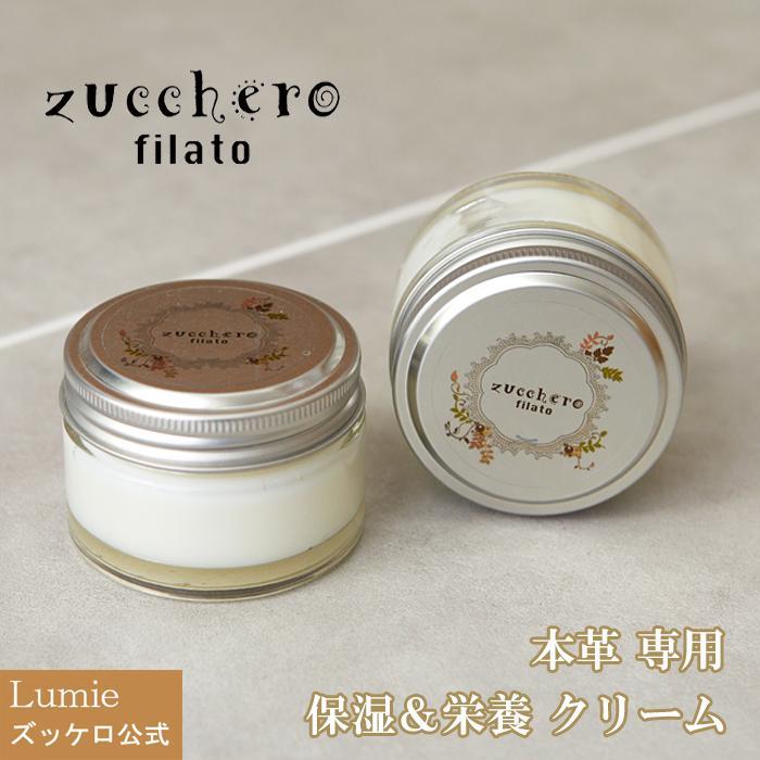 ズッケロ フィラート フェス 専用 レザークリーム 低価格 栄養 革 1000 送料無料/新品 お手入れ レザー メンテナンス
