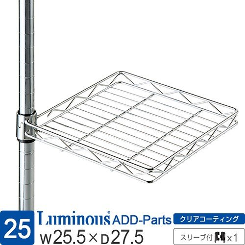 ルミナス 公式 追加パーツ 直送商品 棚板 簡単後付モデル 回転棚 収納 25AKT-2525 ポール径25mm スチールラック 幅25.5×奥行27.5×高さ4cm 定価の67%OFF スリーブ付属 回転テーブル