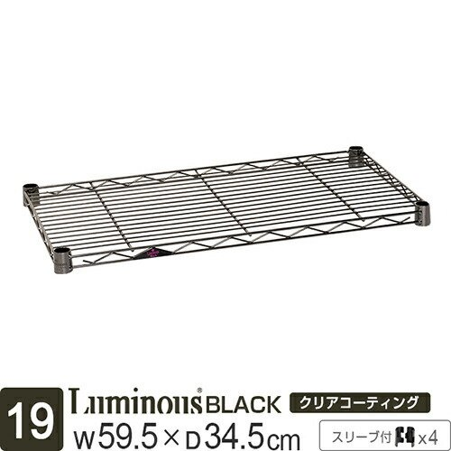 ルミナス 初回限定 公式 価格 ルミナスブラック 棚板 追加パーツ スチールシェルフ ポール径19mm BN6035 スチールラック 収納 棚 幅59.5×奥行34.5cm スリーブ付