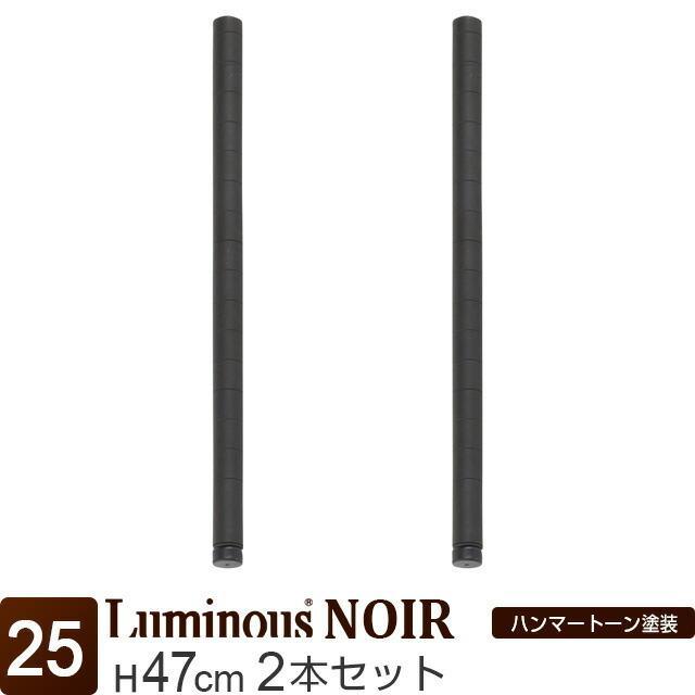 祝日 ルミナス 公式 ノワール 基本ポール 2本セット 長さ47cm ポール径25mm 安い 激安 プチプラ 高品質 NOP-050SL 追加パーツ パーツ スチールラック 標準アジャスター付 柱高さ47cm