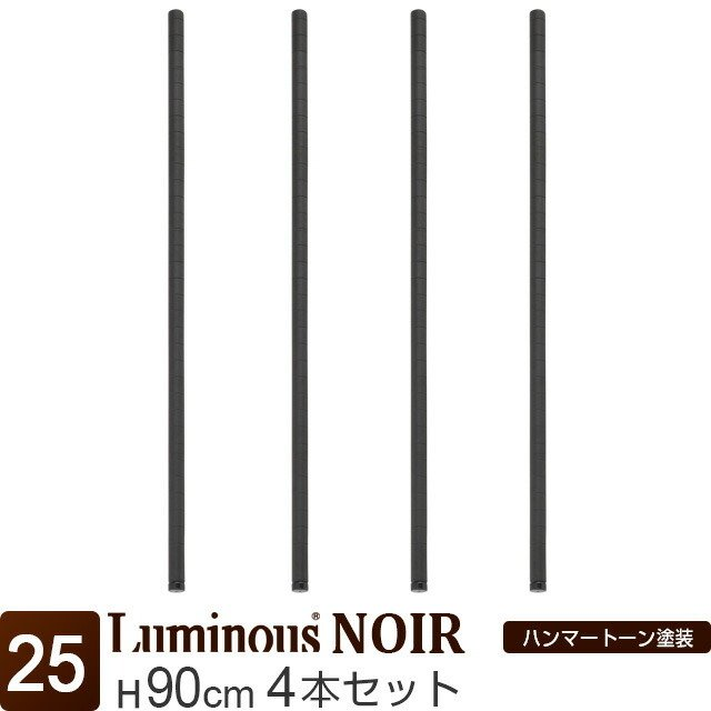 ルミナス 公式 ノワール 基本ポール 4本セット 長さ90cm ポール径25mm パーツ スチールラック 追加パーツ 標準アジャスター付 高さ90cm NOP-090SL