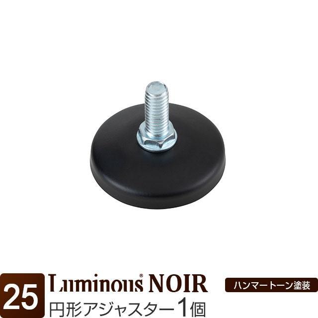 ルミナス 公式 ノワール パーツ 円形アジャスタ 新作続 ポール径25mm 安定 保障 NOP-AP 足回りパーツ 転倒防止 高さ2cm 直径5.5cm 対応パーツ