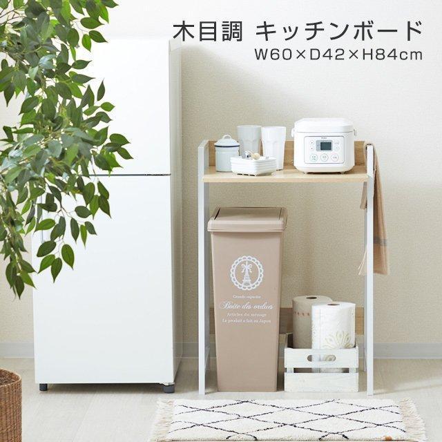 キッチンボード キッチンラック 幅60 スリム 期間限定お試し価格 おしゃれ 北欧 省スペース スチール デスク SD6075-NA 炊飯器 トースター ゴミ箱 つくえ キッチン収納 低廉 棚 上