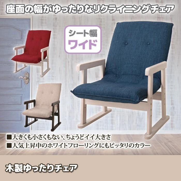 パーソナルチェア リクライニング 木製ゆったりチェア ネイビー 天然木 椅子