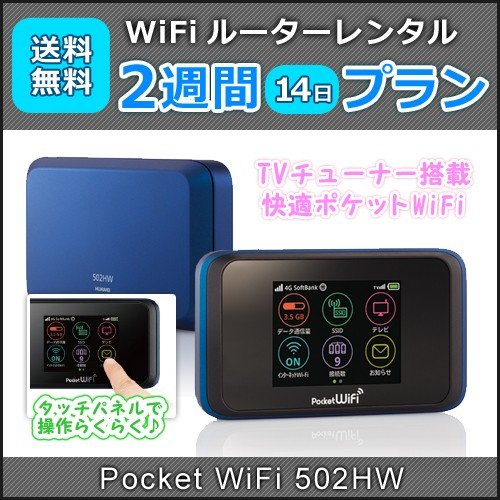 WiFi レンタル 月間データ容量 無制限(1日3GB) Pocket WiFi 502HWor603HW 送料無料 2週間プラン ソフトバンク|lunabeauty