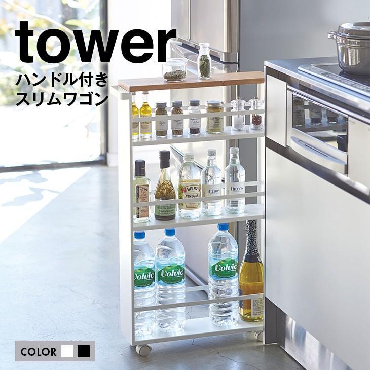 towerタワー ハンドル付きスリムワゴン 送料無料 幅約13cmの隙間で使える ラッピング無料 ジャムや雑貨など小さいものからペットボトルや瓶類まで収納可能 レビューを書けば送料当店負担