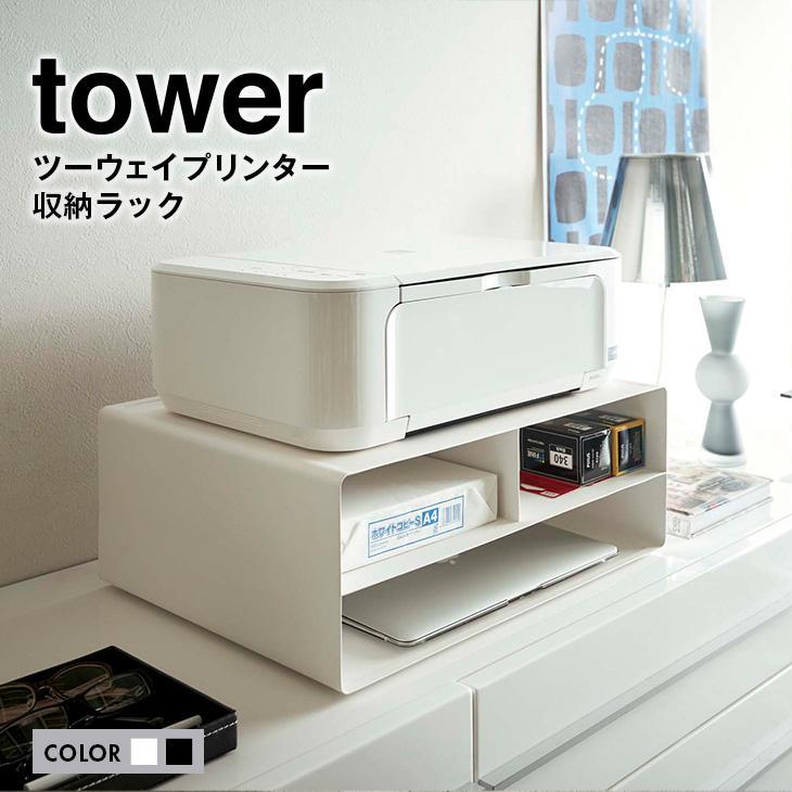 towerタワー ツーウェイプリンター収納ラック NEW ARRIVAL 送料無料 日本未発売 山崎実業