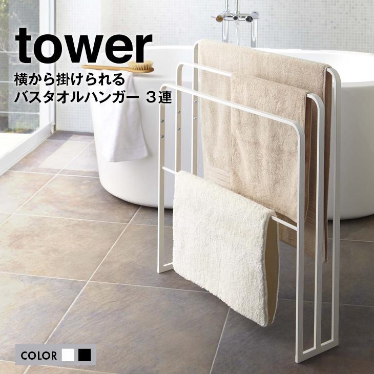 towerタワー 横から掛けられるバスタオルハンガー 3連 海外限定 送料無料 大判サイズのバスタオルが干せる 国内送料無料 山崎実業