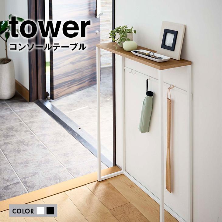 tower タワー コンソールテーブル 信頼 即納最大半額 送料無料 山崎実業