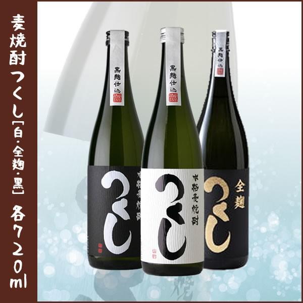 当店・麦焼酎1番人気セット「つくし・白/全麹/黒」各720ml lunatable