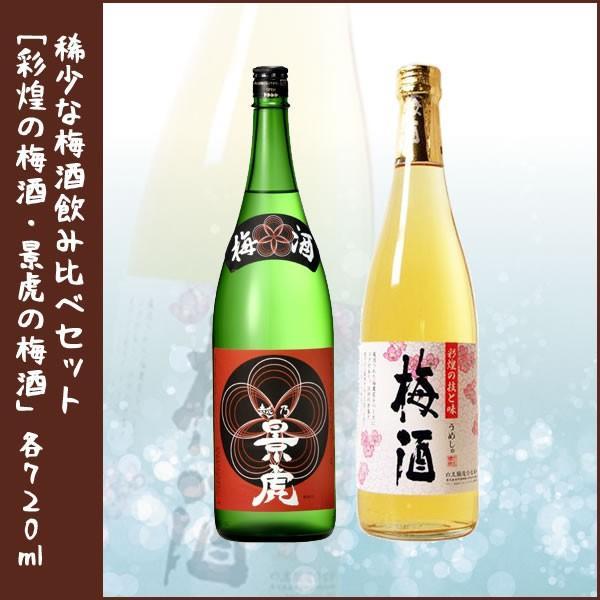 稀少な梅酒飲み比べギフトセット!!「 彩煌の梅酒・景虎の梅酒 」各720ml|lunatable