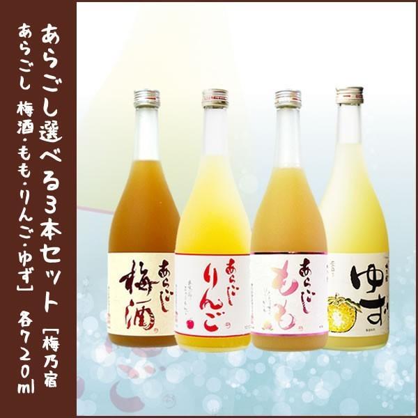 梅乃宿 あらごしシリーズ720ml 選べる飲み比べ3本セット lunatable