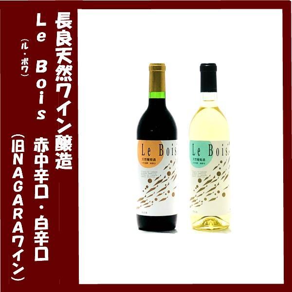 長良天然ワイン醸造 天然葡萄酒 Le Bois(ル・ボワ) 赤中辛口/白辛口飲み比べセット(旧NAGARAワイン) 各720ml lunatable