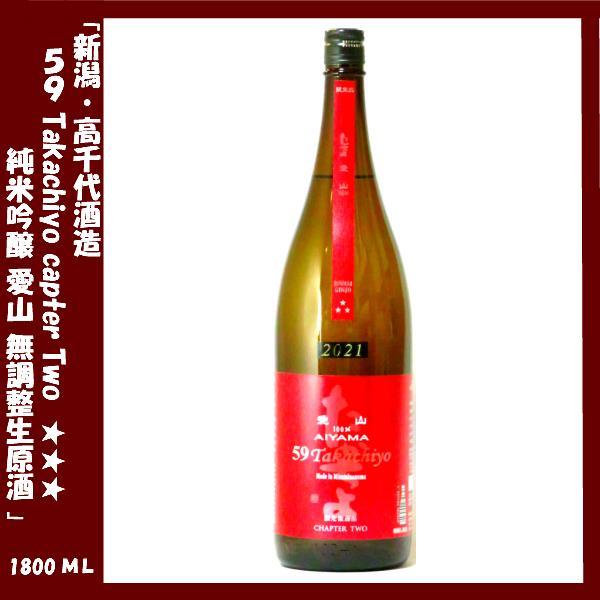 59 Takachiyo chapter TWO(2) 純米吟醸 AIYAMA(愛山) 無調整生原酒 1800ml lunatable