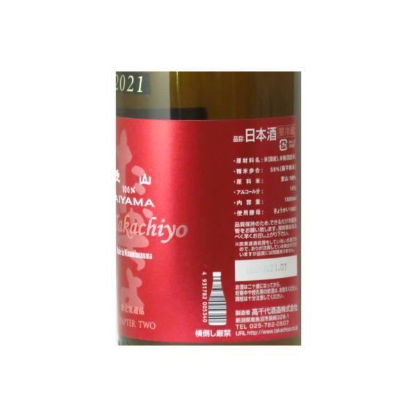 59 Takachiyo chapter TWO(2) 純米吟醸 AIYAMA(愛山) 無調整生原酒 1800ml lunatable 04