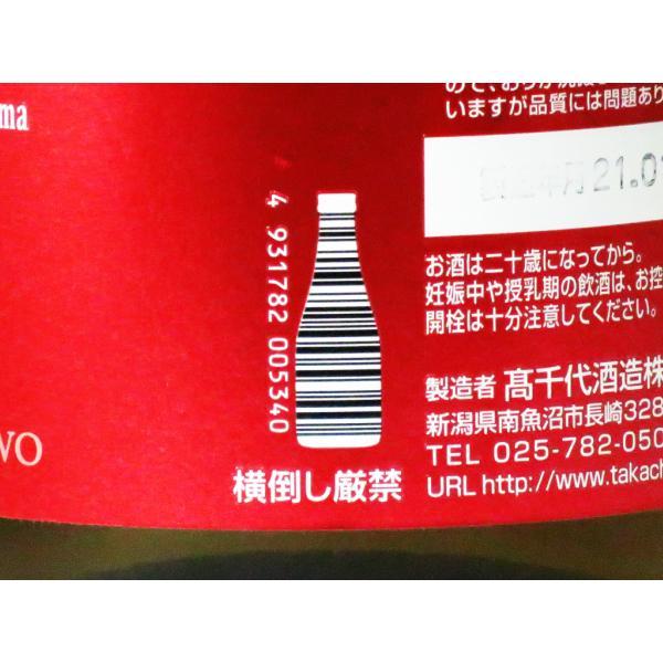 59 Takachiyo chapter TWO(2) 純米吟醸 AIYAMA(愛山) 無調整生原酒 1800ml lunatable 05