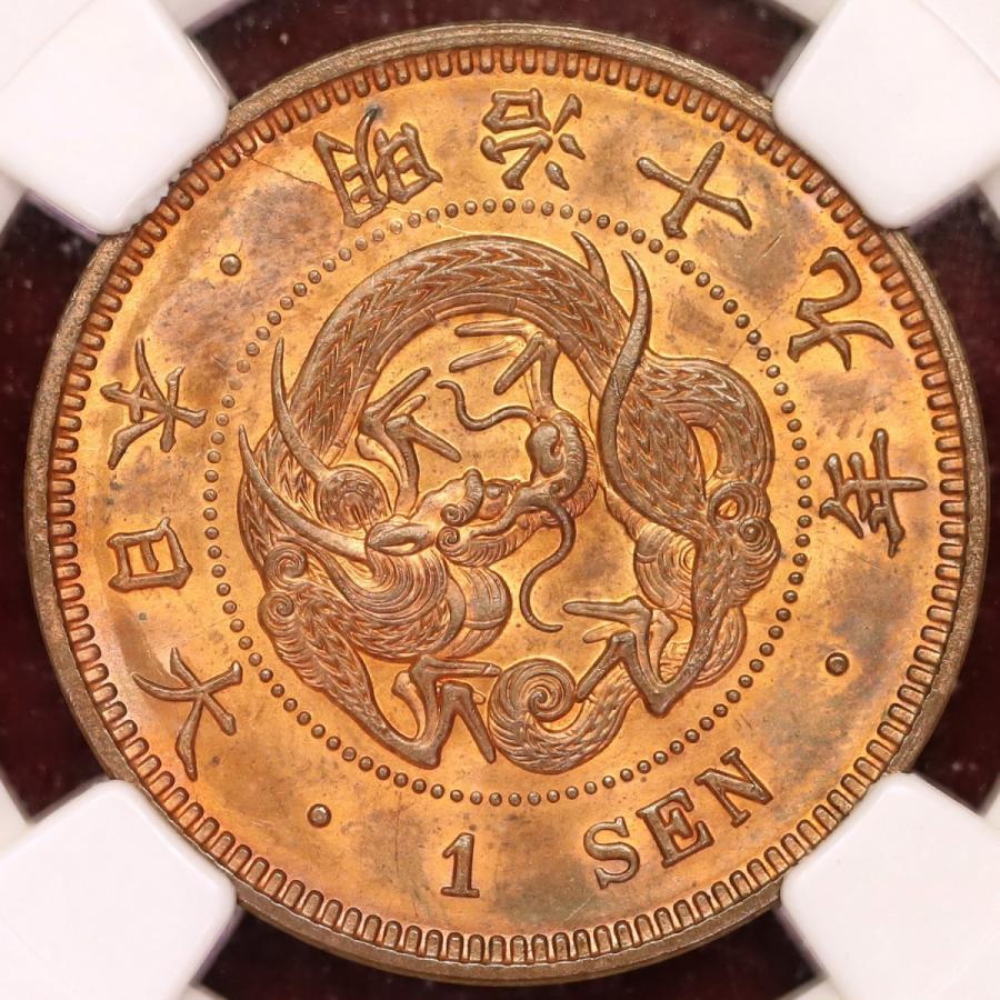 日本 明治19年(1886年)竜 1銭 銅貨 NGC MS64RB