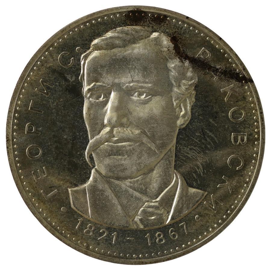 ブルガリア 1971年 5レバ 憲法起草者ジョルジュ・サヴァ・ラコフスキー生誕150周年記念 プルーフ 大型銀貨