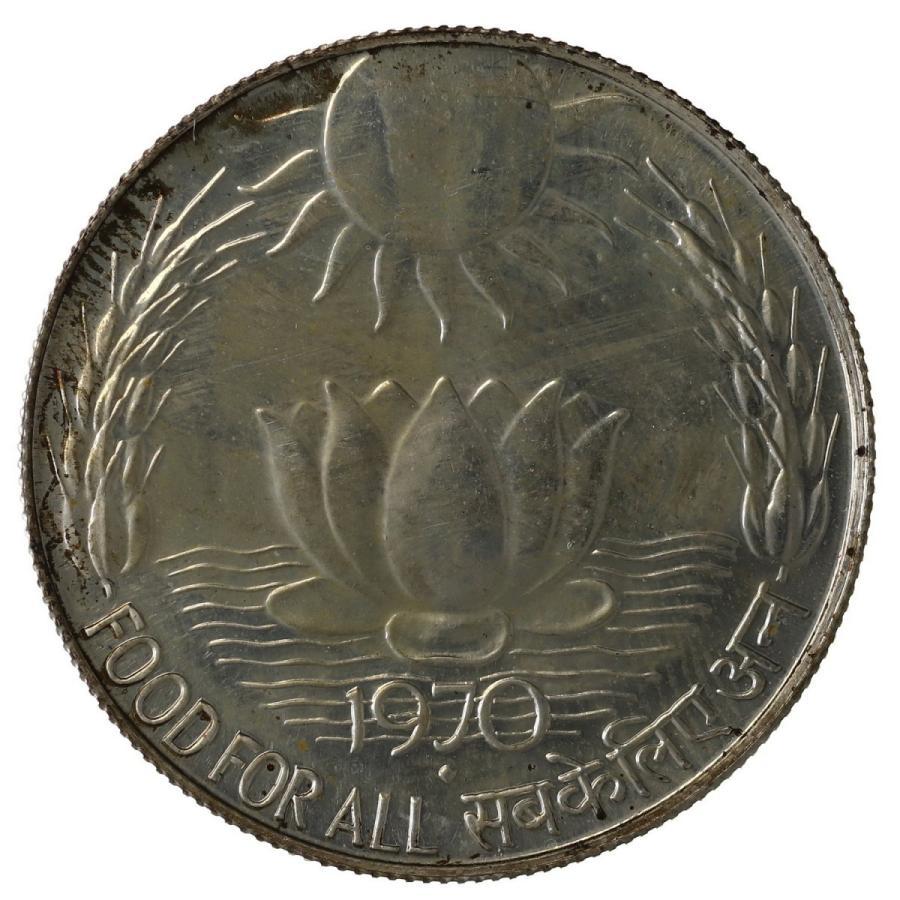 インド 1970年 10ルピー プルーフ銀貨 国連食糧農業機関