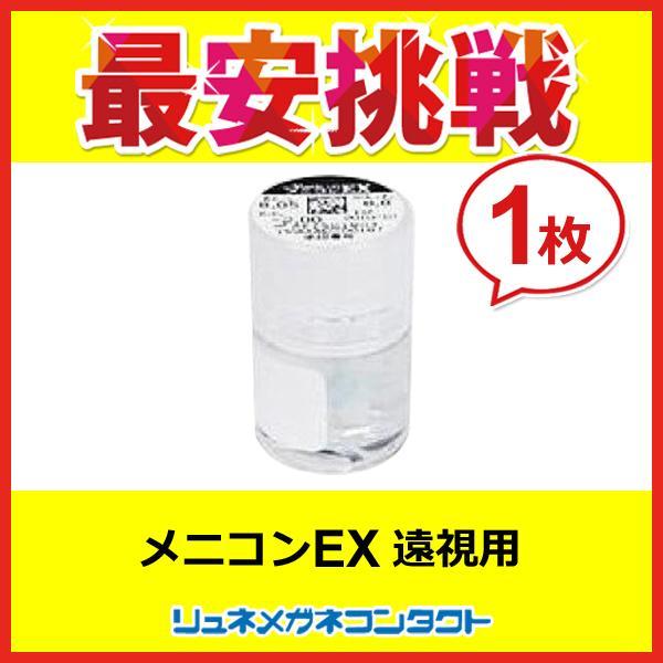メニコンEX遠視用 ☆最安値に挑戦 3ヶ月保障 倉 常用ハードコンタクトレンズ