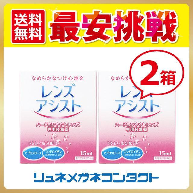 レンズアシスト2箱セット 最安挑戦中 NEW売り切れる前に☆ SALE開催中