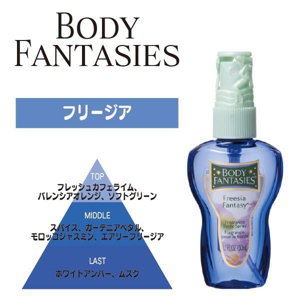 ボディファンタジー BODY FANTASIES ボディスプレー フリージア 50ml 香水