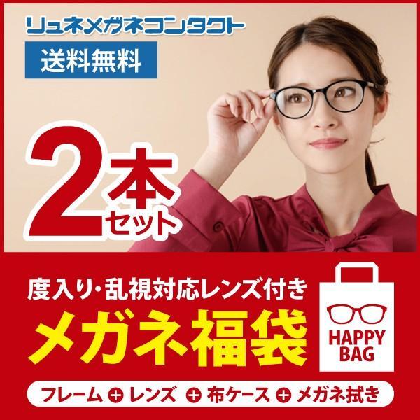 2本セット メガネ福袋 家用メガネ 度付き 乱視対応 近視 レンズ+メガネ拭き+布ケース付 高品質 フレーム 国産品
