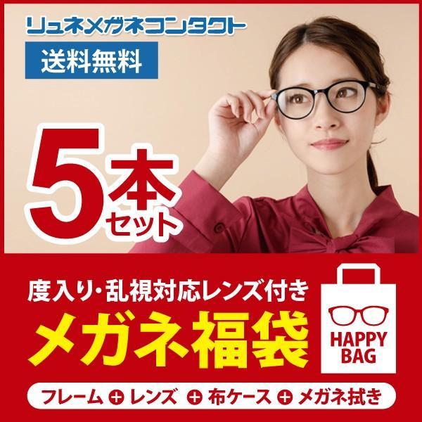 人気の製品 5本セット メガネ福袋 授与 家用メガネ 度付き 近視 フレーム 乱視対応 レンズ+メガネ拭き+布ケース付
