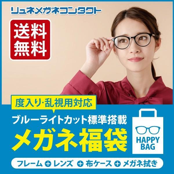 送料無料でお届けします ブルーライトカット標準搭載 再再販 メガネ福袋 家用メガネ 度付き レンズ+メガネ拭き+布ケース付 乱視対応 フレーム
