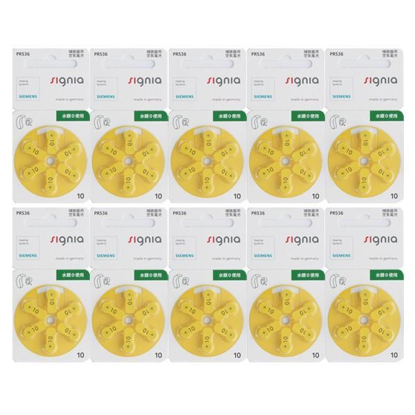 シグニア シーメンス 補聴器用空気電池 日本産 PR536 10パックセット 返品交換不可 10