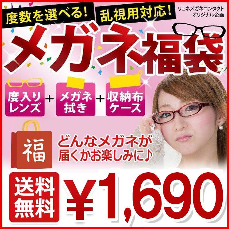 家用メガネ 度付きメガネ福袋 めがね 度入りレンズ+メガネ拭き+布ケース付 買い物 予約販売品