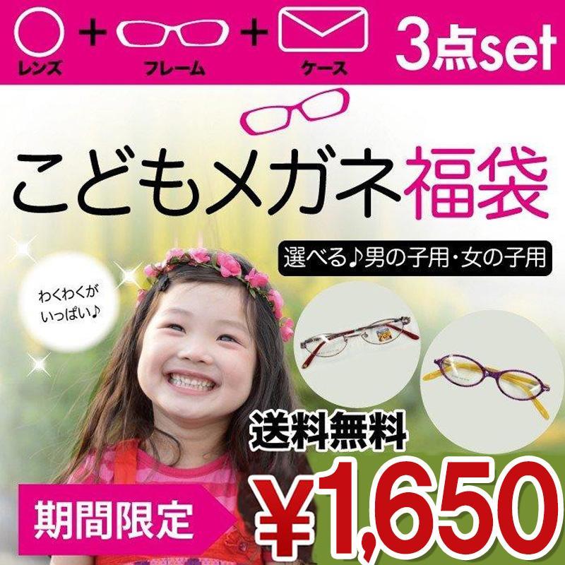 お見舞い 家用メガネ 度付き こどもメガネ福袋 度入りレンズ+メガネ拭き+布ケース付 推奨