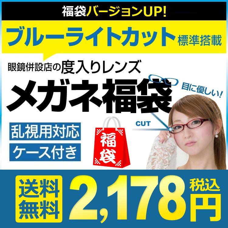 送料無料 家用メガネ デポー 度付き 激安卸販売新品 ブルーライトカット標準搭載 度付きレンズ付きメガネ福袋 度入りレンズ+めがね拭き+布ケース付 眼鏡
