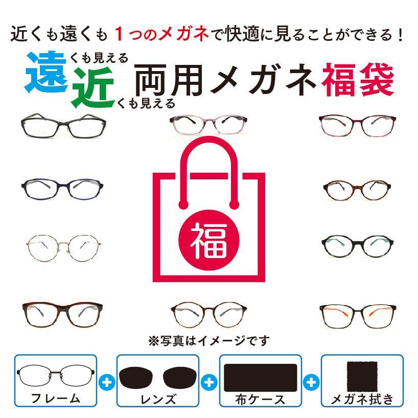 度付レンズ付き 遠近両用 メガネ 福袋 近視 時間指定不可 遠視 リモートワークにもおすすめ レンズ+メガネ拭き+布ケース付 定価の67%OFF 送料無料