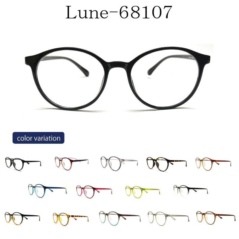 メガネ 度あり Lune-68107 軽い 買収 超弾性のあるTR90 オプションのレンズランクアップ金額が安いです 結婚祝い 2020 グリルアミド素材 ブルーライトカット