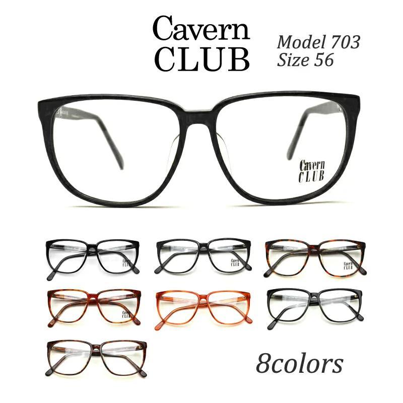 メガネ Cavern CLUB チープ 703 56サイズ 全8色 ウェリントン ブルーライトカット 度付き 家用 2020 眼鏡 卸売り 布ケース