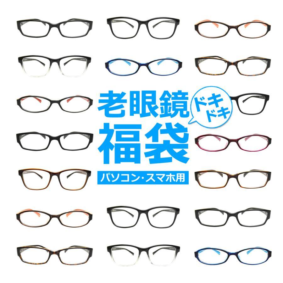 パソコン スマホ用老眼鏡福袋 初回限定 100%品質保証 ブルーライトカット率約33%