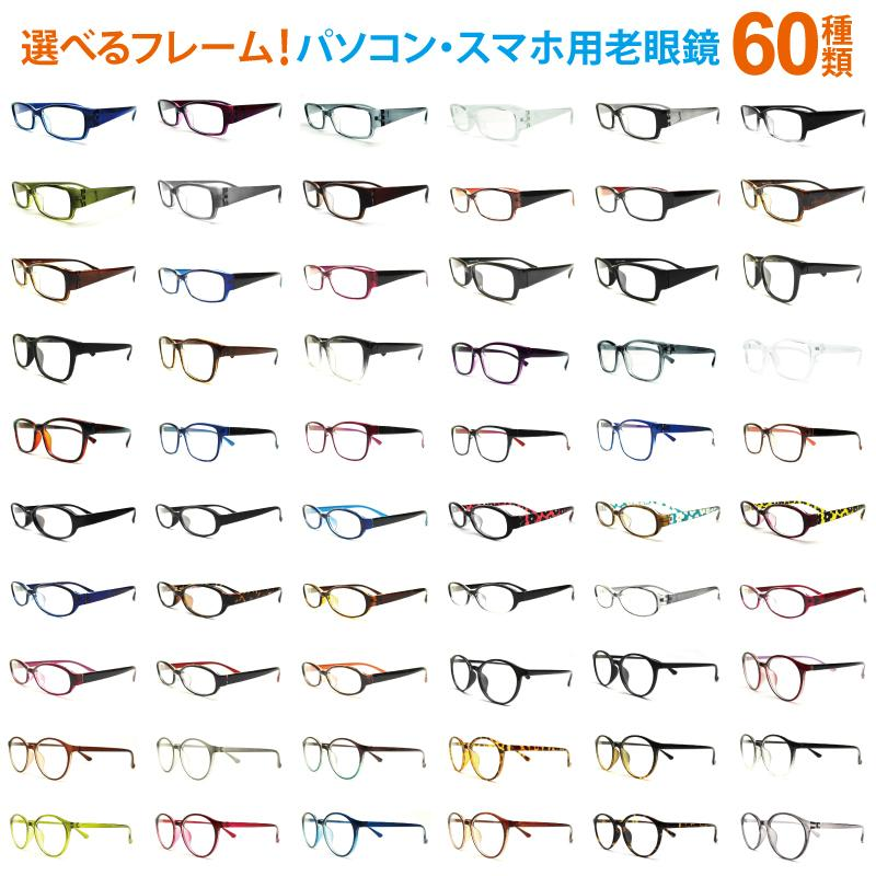 パソコン スマホ用老眼鏡 ブルーライトカット率約33% ※60種のフレームから1本お選びください Lune-0001 Lune-0002 正規販売店 一部予約 Lune-0005 Lune-68107