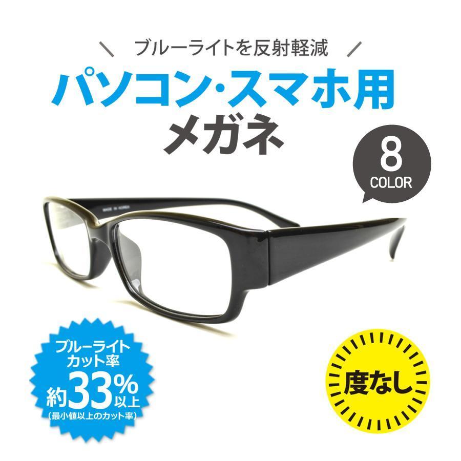 交換無料 全品送料無料 パソコン スマホ用メガネ 度なし フレームタイプ スクエア ブルーライトカット率約33% Lune-0001