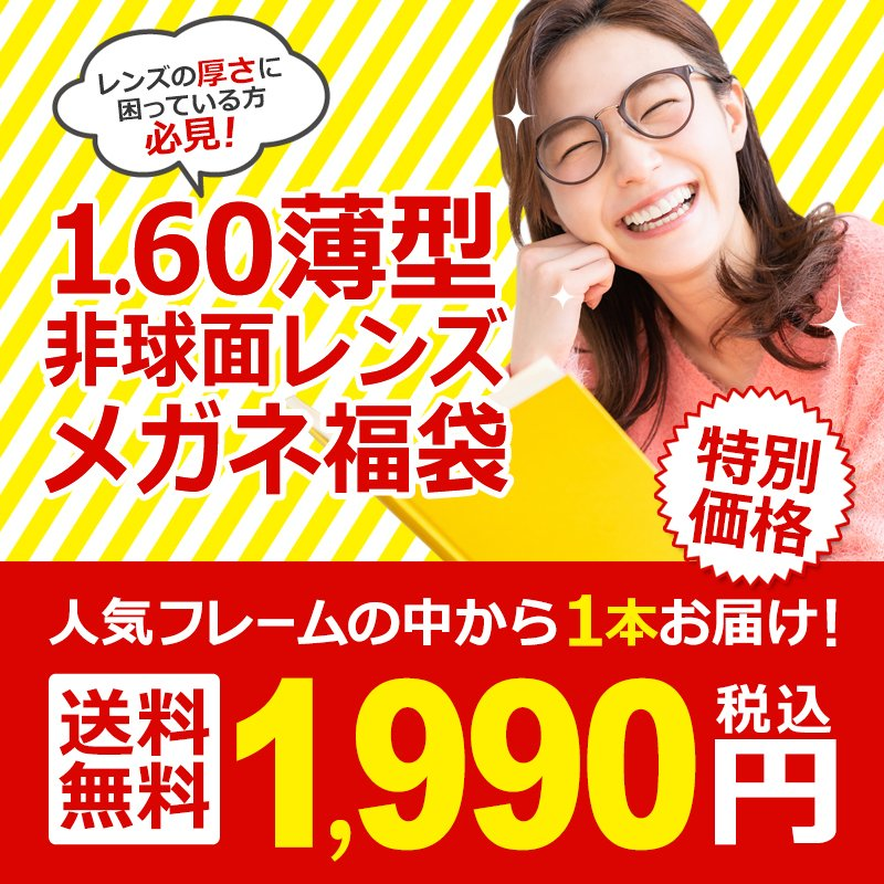 1.60薄型非球面レンズメガネ福袋 売り出し 近視 乱視対応 店舗 フレーム+度入りレンズ+メガネ拭き+布ケース付