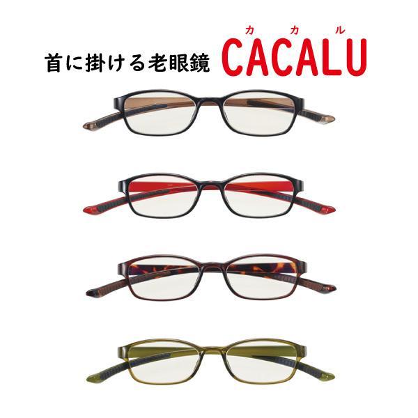 送料無料 老眼鏡 おしゃれを楽しむリーディンググラス 首掛けシニアグラス 定価 人気の製品 カカル CACALU