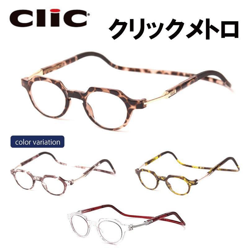 お得クーポン発行中 クリックメトロ メーカー再生品 MT クリックリーダー 老眼鏡