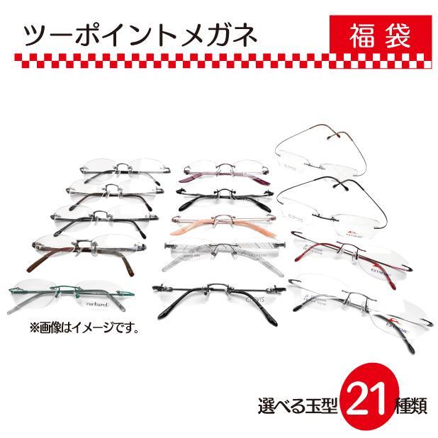 ツーポイントメガネ 福袋 近視 乱視対応 度入レンズ テンプル+メガネ拭き [ギフト/プレゼント/ご褒美] 定価 メガネ布ケース リムレス 2ポイント ふちなし