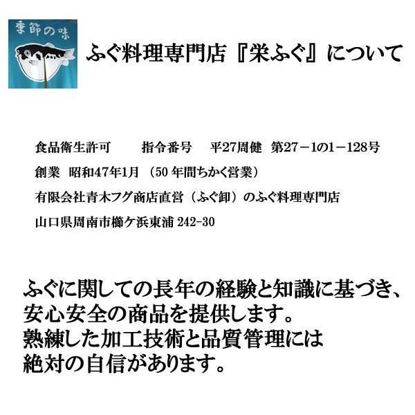 とらふぐあらセット(800g:約5人前) 送料無料 【冷蔵】|luruspot|03