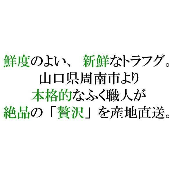 とらふぐあらセット(800g:約5人前) 送料無料 【冷蔵】|luruspot|04