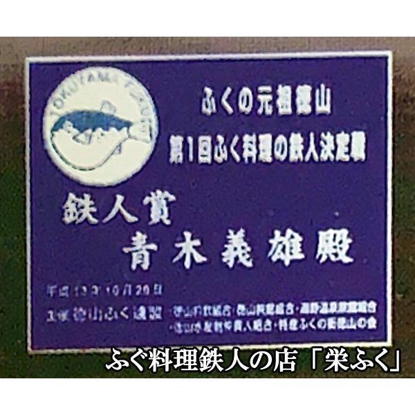とらふぐあらセット(800g:約5人前) 送料無料 【冷蔵】|luruspot|05