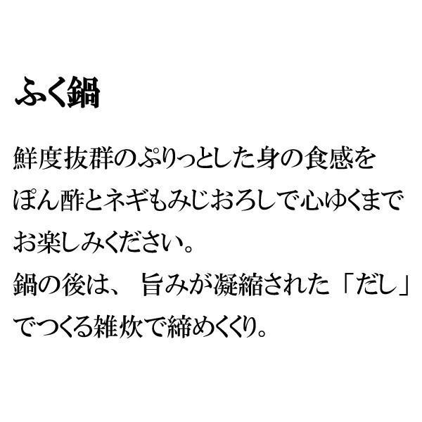 とらふぐあらセット(800g:約5人前) 送料無料 【冷蔵】|luruspot|07